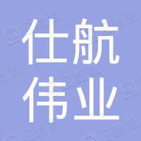 北京仕航伟业科技有限公司