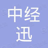 北京中经迅信息发展公司
