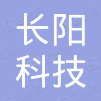 北京长阳科技有限责任公司