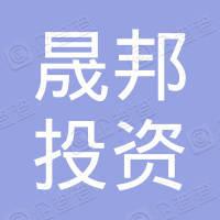 北京晟邦投资有限责任公司