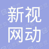 北京新视网动信息技术有限公司