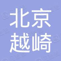 北京越崎建设工程有限公司