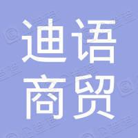 北京迪语商贸有限公司