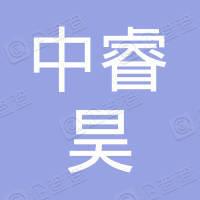 中睿昊(北京)投资管理有限公司