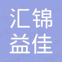 北京汇锦益佳盲人保健按摩中心