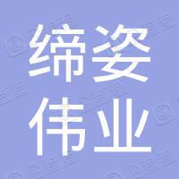 北京缔姿伟业科技发展有限公司一零八九汽车维修分公司