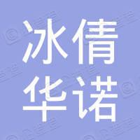 北京冰倩华诺物业管理有限公司