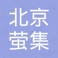 北京萤集视觉文化有限公司