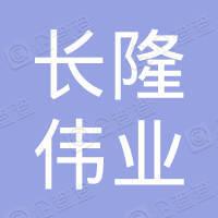北京长隆伟业建筑装饰工程有限公司