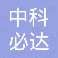 中科必达工程技术(北京)有限公司