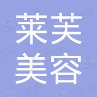 北京莱芙美容服务有限公司
