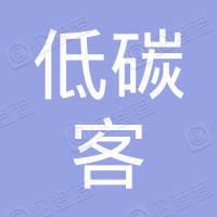 杭州低碳客节能环保科技有限公司