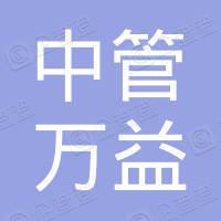 北京中管万益企业管理服务中心
