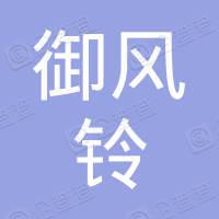 北京御风铃文化传媒有限公司