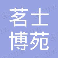 北京茗士博苑信息咨询有限公司