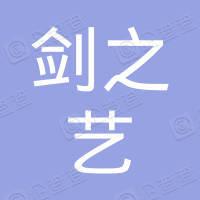 北京剑之艺装饰工程有限公司