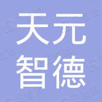 北京天元智德商贸有限公司