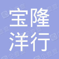 宝隆洋行(中国)有限公司
