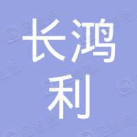 北京长鸿利餐饮有限公司