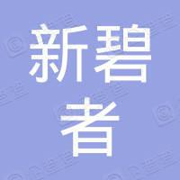 北京新碧者科技发展有限公司