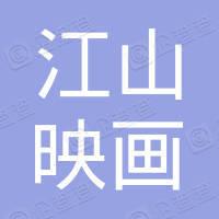 北京江山映画影视文化投资有限公司