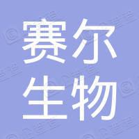 广东赛尔生物科技有限公司