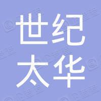 世纪太华(北京)科技发展有限公司