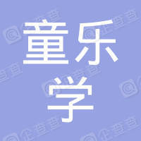 北京童乐学科技有限公司
