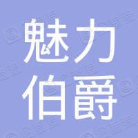 北京魅力伯爵国际娱乐有限公司