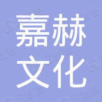 北京嘉赫文化传媒有限公司