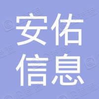 吉林省安佑信息技术有限公司
