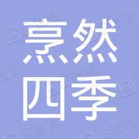 北京烹然四季餐饮管理有限公司第一分公司