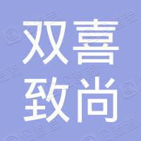 北京双喜致尚工程有限公司