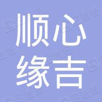 北京顺心缘吉信息咨询有限公司