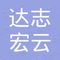 北京达志宏云贸易有限公司
