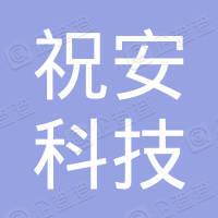 北京祝安科技有限公司