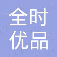 北京全时优品商贸有限公司