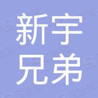 北京新宇兄弟企业管理有限公司