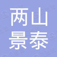 北京两山景泰文化有限公司
