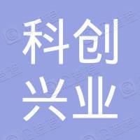 北京科创兴业科技有限公司