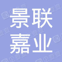 北京景联嘉业投资有限公司