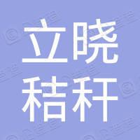 东至县立晓秸秆综合利用专业合作社