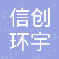 北京信创环宇科技有限公司