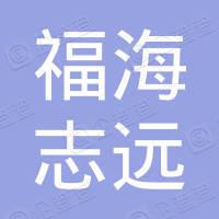 北京福海志远科贸有限公司