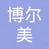 北京博尔美文化传播服务有限公司