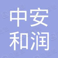 北京中安和润创业投资管理中心(有限合伙)