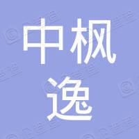 苏州中枫逸商业地产运营管理有限公司