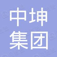 山西中坤集团有限责任公司