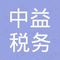 南通中益税务师事务所(普通合伙)