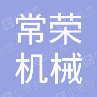 江苏常荣机械制造有限公司